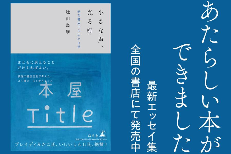 小さな声、光る棚 最新エッセイ集 全国の書店にて発売中
