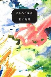 若松英輔の「読むと書くの冒険」第2夜