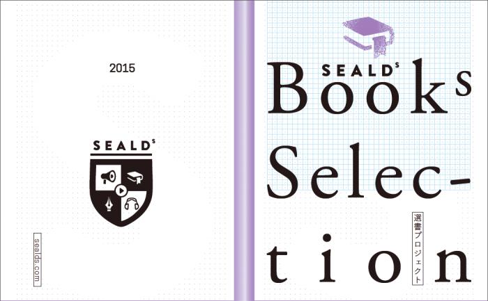 SEALDs×社会を変える読書会「SEALDsと読む、僕らの民主主義」