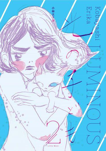 小林エリカ『光の子ども 2』展