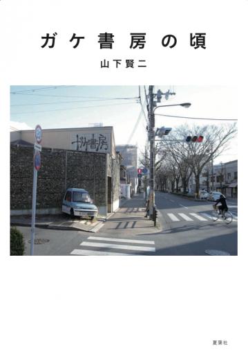 京都の本屋さん、東京の本屋さん