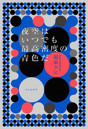 最果タヒ「夜空はいつでも最高密度の青色だ」 ―― 詩の展示
