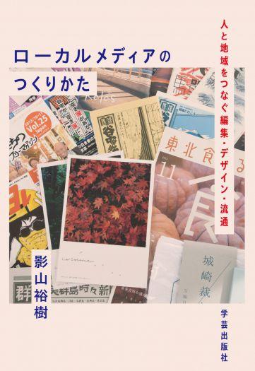 『ローカルメディアのつくりかた』(学芸出版社)出版記念トークイベント