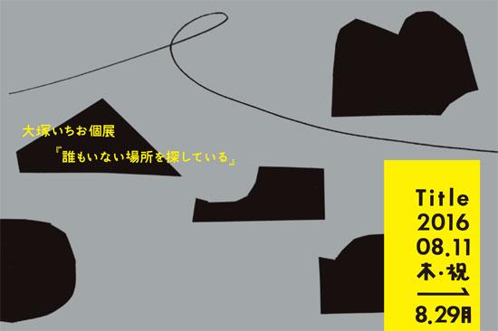 大塚いちお 個展『誰もいない場所を探している』