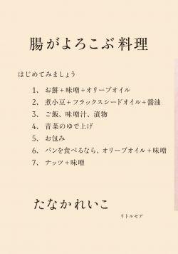 腸がよろこぶ料理_書影01