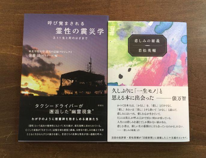 感覚と認識――大震災後の言葉とコトバ