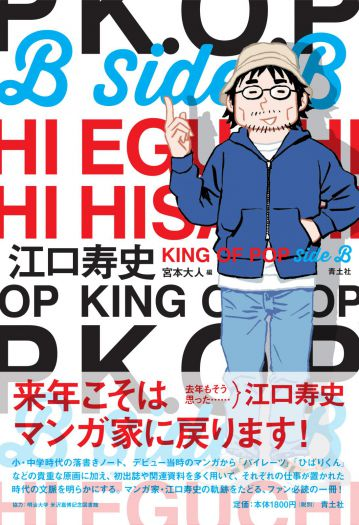 KING OF POP ボーナストラック