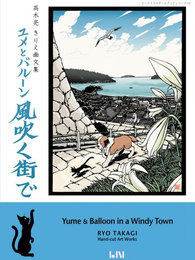 『ユメとバルーン 風吹く街で』刊行記念原画展