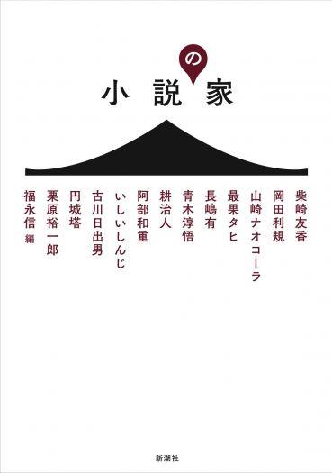 青木淳悟と柴崎友香と福永信が語る、「小説」と「家」のこと