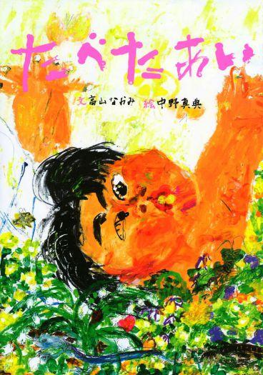 絵本『たべたあい』刊行記念 高山なおみ×中野真典トークイベント