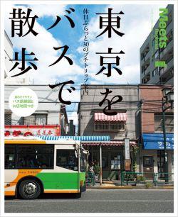 tokyo_bussanpo