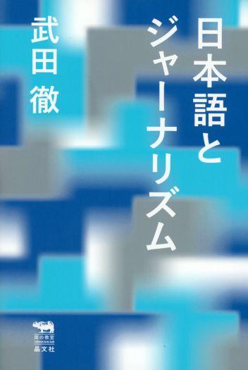 ネット時代の日本語