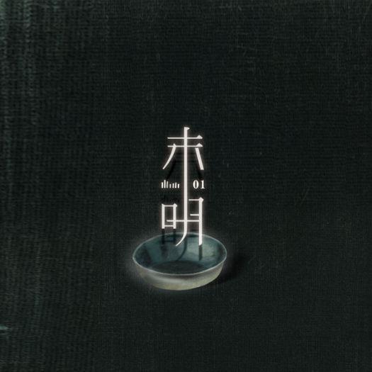 『未明』発行記念特別トークイベント