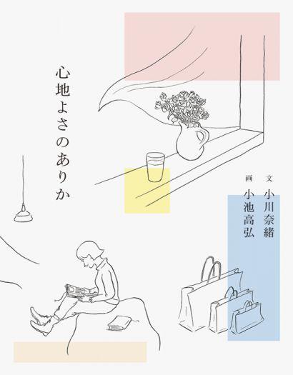 『心地よさのありか』刊行記念 小川奈緒 × 小池高弘トークイベント