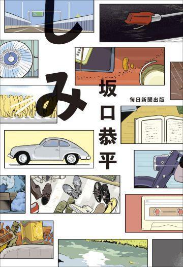 坂口恭平は動き続ける 『0円ハウス』から最新作『しみ』まで