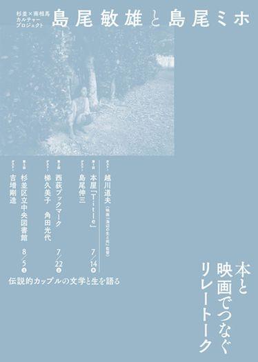 杉並×南相馬 本と映画でつなぐリレートーク「島尾敏雄と島尾ミホ」 Title編