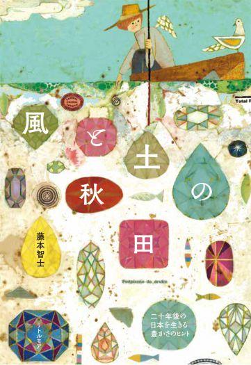 秋田で見つけた地元の宝、日本の本当の豊かさ