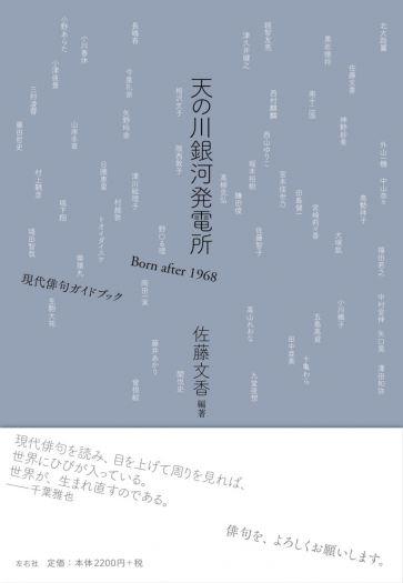 枡野浩一×佐藤文香 「アンソロジーってそんなにいいの?」