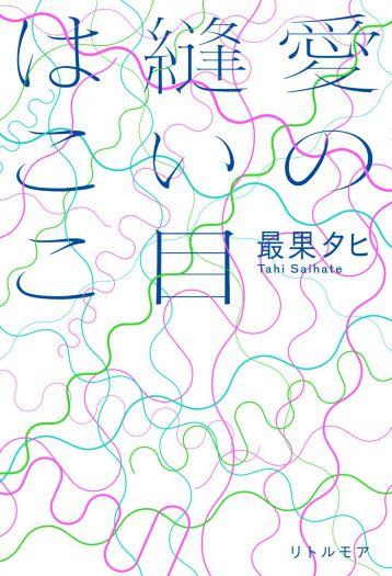 最果タヒ「愛の縫い目はここ」 ―― 詩の展示