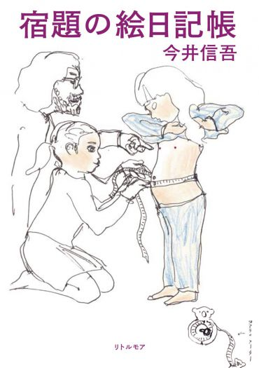 今井信吾・今井麗「『宿題の絵日記帳』とその後」展