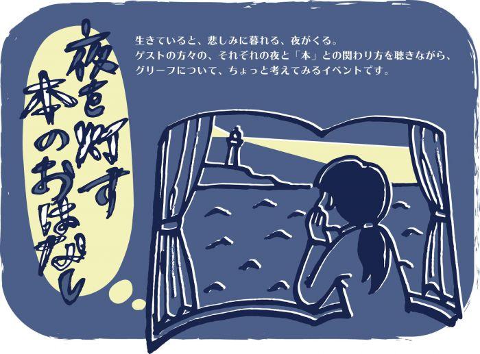 夜を灯す本のおはなし Vol.2 頭木弘樹さんトークショー