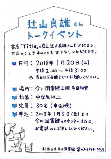 20171229_13tujiyamasan