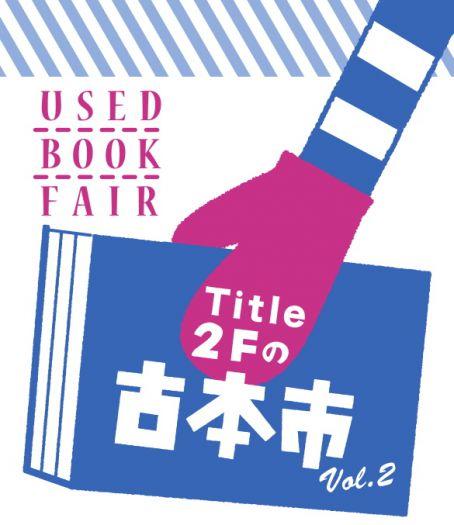 Title2Fの古本市 Vol.2