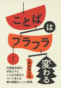 わたしもフラフラ変わる〜〜外国語をいくつも学ぶために〜〜
