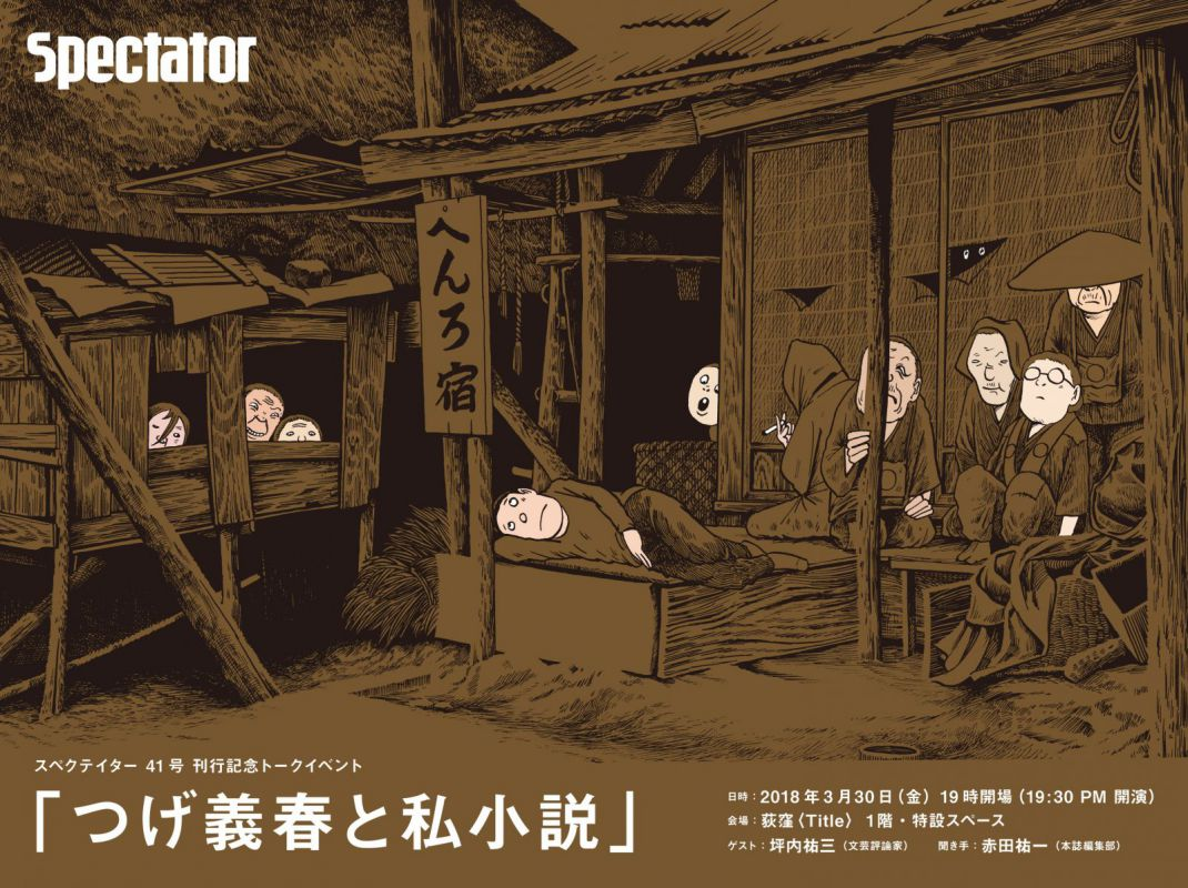 EVENTつげ義春と私小説スペクテイター vol.41 「つげ義春」特集号 刊行記念トークイベント