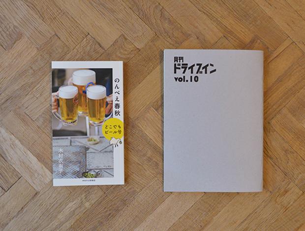 「風景を記述する」 木村衣有子×橋本倫史