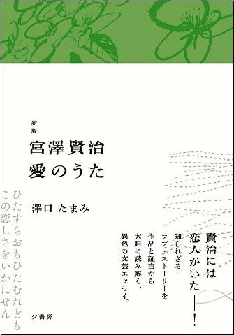 宮澤賢治 愛のうた ~ 百年の謎解きライブ
