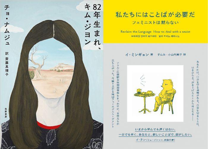 日韓女性とフェミニズムの現在地