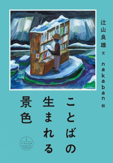 絵と文で本を旅する四十景