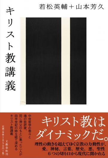 キリスト教講義 文学篇 「須賀敦子とその系譜」