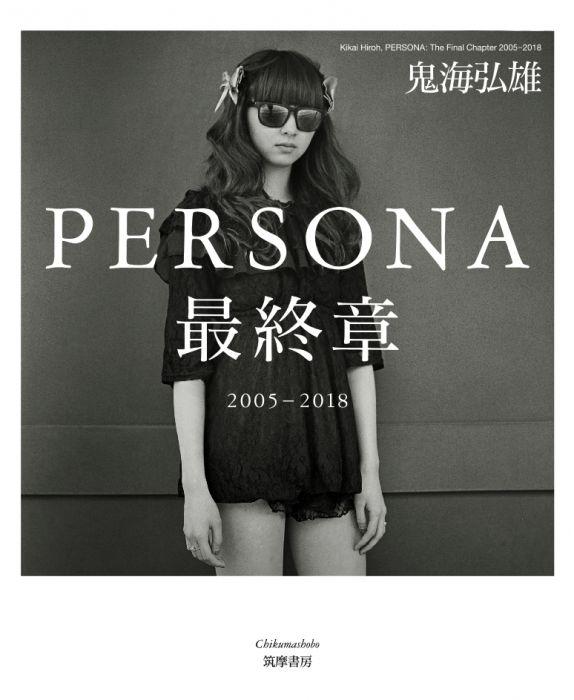 鬼海弘雄「PERSONA最終章」展
