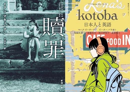 季刊誌kotobaプレゼンツ「21世紀に書かれた百年の名著を読む」第1回