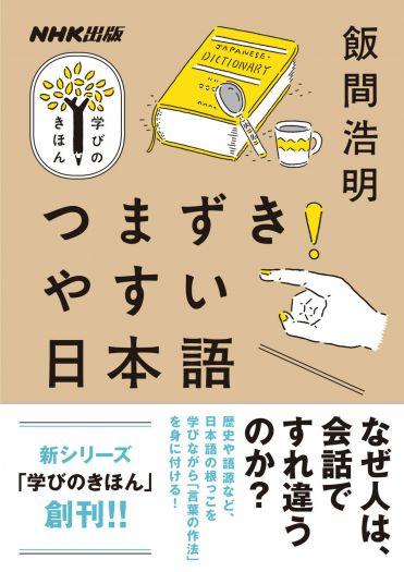 「NHK出版 学びのきほん」の学び舎vol.2
