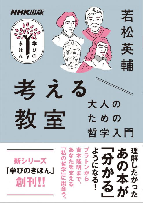「NHK出版 学びのきほん」の学び舎vol.1