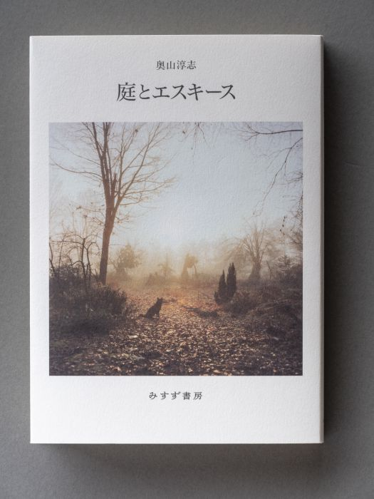奥山淳志『庭とエスキース』(みすず書房)刊行記念 トーク&スライドショー