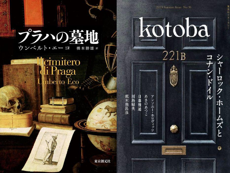 季刊誌kotobaプレゼンツ「21世紀に書かれた百年の名著を読む」第2回