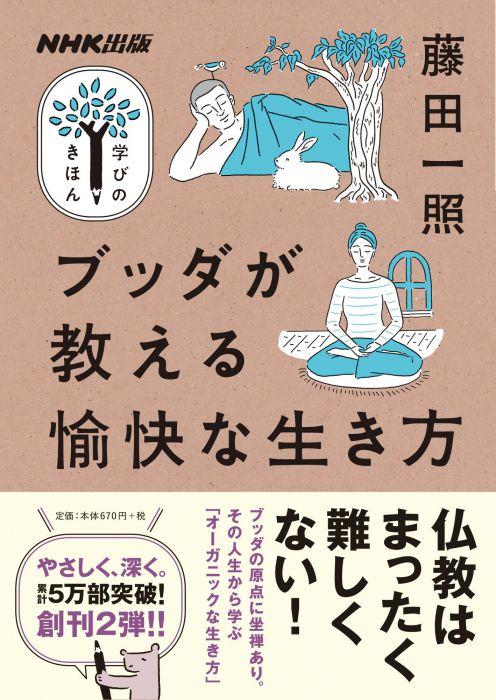 「NHK出版 学びのきほん」の学び舎vol.3