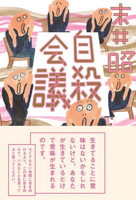 自殺会議 ~精神科医・春日武彦先生と、末井昭さんの話。