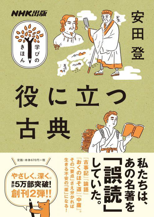 「NHK出版 学びのきほん」の学び舎vol.4
