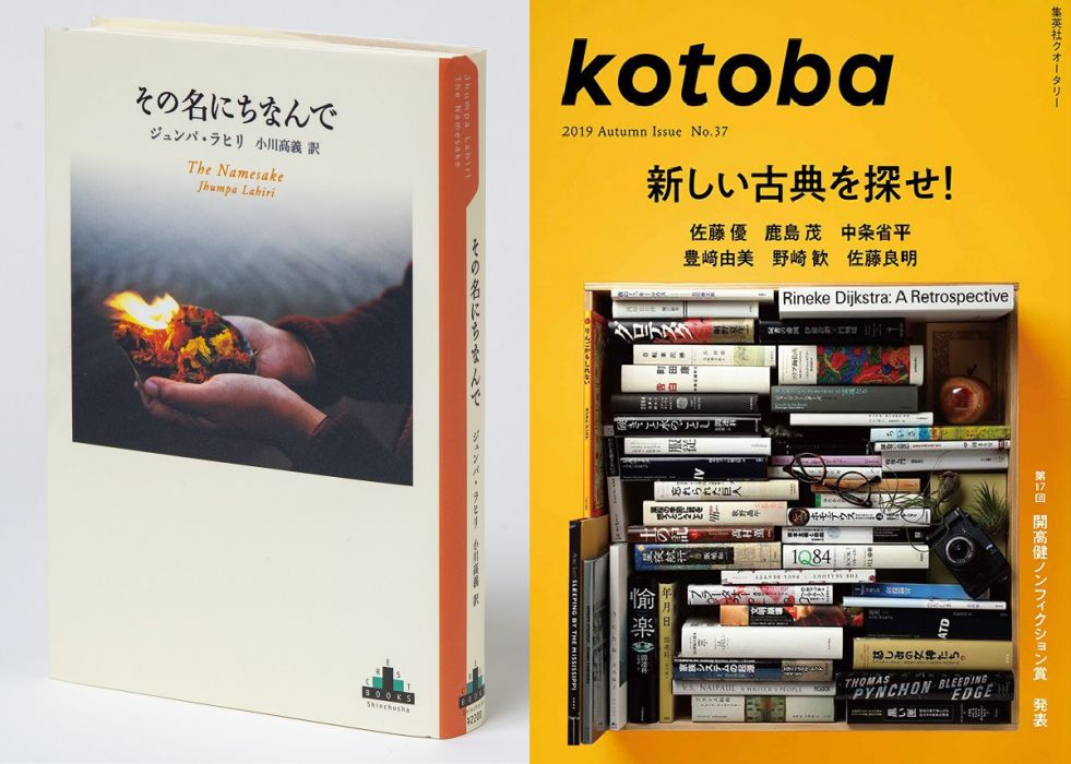 季刊誌kotobaプレゼンツ「21世紀に書かれた百年の名著を読む」第3回