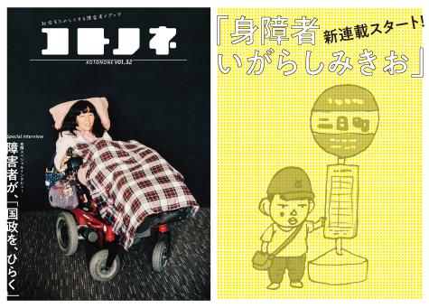 コトノネ32号リニューアル刊行記念「身障者いがらしみきお」