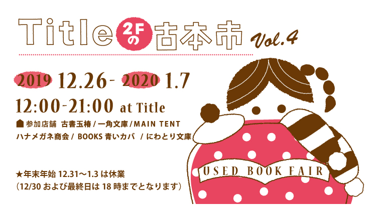 Title2Fの古本市 Vol.4
