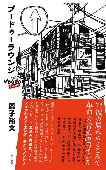 鹿子裕文『ブードゥーラウンジ』刊行記念展