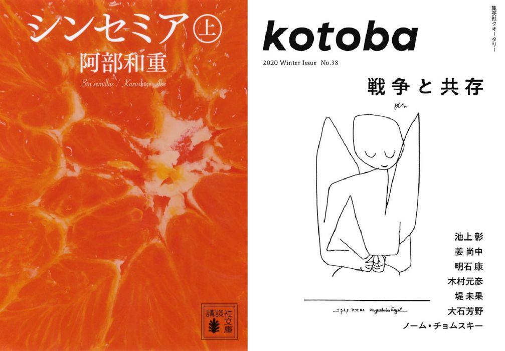 季刊誌kotobaプレゼンツ「21世紀に書かれた百年の名著を読む」第4回