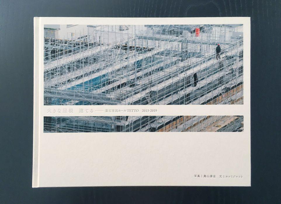 『大きな屋根 建てる──釜石市民ホールTETTO 2013-2019』刊行記念 写真家と建築家、編集者のトーク