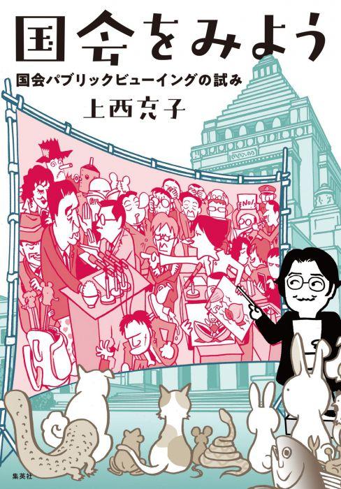 上西充子さん、国会について語る